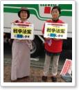 戦争法案反対宣伝.jpg