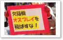 沖縄連帯スタンデイング2016年12月16日-コピー.jpg