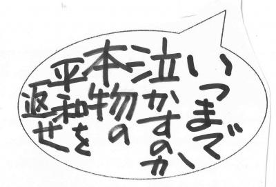 沖縄新基地建設許さない